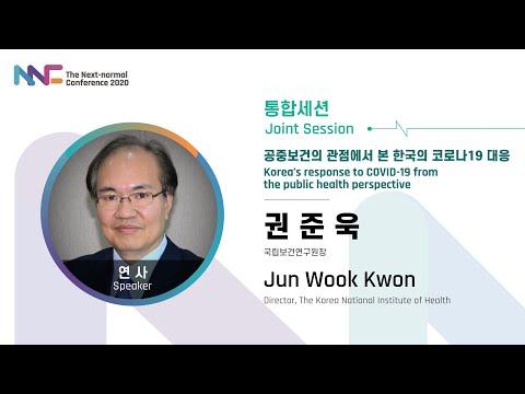 [NNC 2020] 공중보건의 관점에서 본 한국의 코로나19 대응 Korea's response to COVID-19 from the public health perspective