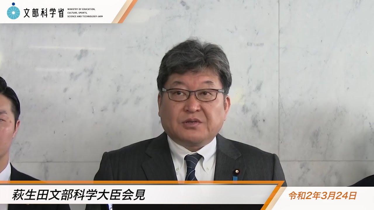 令和2年3月24日萩生田光一文部科学大臣記者会見