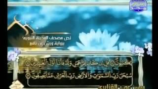 المصحف الكامل برواية ورش  للشيخ عمر القزابري الجزء 25 HD