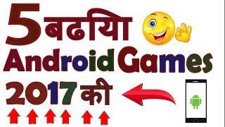 नमस्ते दोस्तों तो 5 एंड्राइड games काफी जबरदस्त और मजेदार है आपका फुल timepass होगा इस विडियो को like और हमारे channel को सब्सक्राइब करना न भूले games के link निचे दे रखे है !1. N.O.V.A:-https://play.google.com/store/apps/details?id=com.gameloft.android.ANMP.GloftNOHM2. RED BALL 4:-https://play.google.com/store/apps/details?id=com.FDGEntertainment.redball4.gp3. APOCALYPSE RUNNER:-https://play.google.com/store/apps/details?id=com.AnionSoftware.ApocalypseRunnerSeasons4.THE SPEARMAN:-https://play.google.com/store/apps/details?id=com.byv.TheSpearman5:-NINJA ARASHI:-https://play.google.com/store/apps/details?id=com.blackpanther.ninjaarashi
