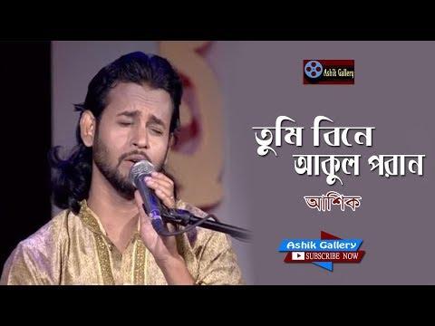 Tumi Bine Akul Poran I তুমি বিনে আকুল পরান I Ashik I Bangla Folk Song I Ashik Gallery