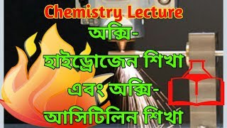 """Blog: https://onlinestudyinbd.blogspot.com/fb: https://www.facebook.com/supporttutorhome/?ref=bookmarkshttps://www.facebook.com/groups/studyclinic/?ref=bookmarksঅক্সি-হাইড্রোজেন শিখা এবং অক্সি-অ্যাসিটিলিন শিখাOxy-Hydrogen Shikha & Oxy-Asitilin shikha:Oxygen:Oxegen /ˈɒksɛdʒɛn/ was a music festival in Ireland, first held from 2001–2011 as a rock and pop festival and again in 2013 with dance and chart acts only. The event was regularly cited as Ireland's biggest music festival,[3][4][5][6] and, by 2009, it was being cited as the greenest festival, being a 100% carbon neutral event in Ireland.[7] It was previously called Witnness,[8] which ran from 2000 and was sponsored by Guinness. The event is promoted by MCD and is sponsored by Heineken. Oxegen was originally a three-day festival, but from 2008 onwards, it was expanded to four days.Hydrogen:Hydrogen is a chemical element with chemical symbol H and atomic number 1. With a standard atomic weight of circa 1.008, hydrogen is the lightest element on the periodic table. Its monatomic form (H) is the most abundant chemical substance in the Universe, constituting roughly 75% of all baryonic mass.[9][note 1] Non-remnant stars are mainly composed of hydrogen in the plasma state. The most common isotope of hydrogen, termed protium (name rarely used, symbol 1H), has one proton and no neutrons.-~-~~-~~~-~~-~-Please watch: """"ভাই-বোনকে ভার্সিটিতে চান্স পাওয়ানোতে আপনার করণীয়  How to Guide Youngers for Public University"""" https://www.youtube.com/watch?v=tOBLRnYN8KQ-~-~~-~~~-~~-~-"""