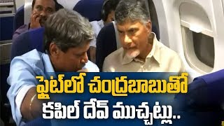 Ex CM Chandrababu and Ex Cricketer Kapil Dev in Same Flight | ABN Telugu