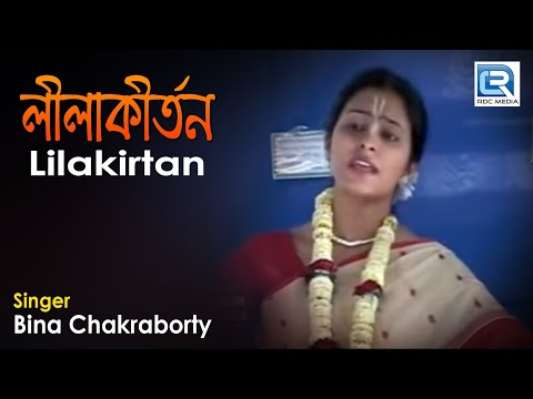 Lilakirtan | লীলাকীর্তন | Popular Bengali Lilakirtan | Bina Chakraborty | Choice International