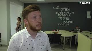 Вперше у Хмельницькому відбудеться проект «Відкривай Україну»