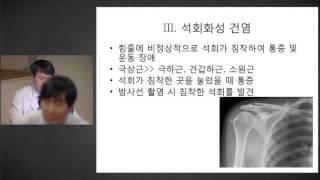 어깨 통증 환자의 재활치료 미리보기