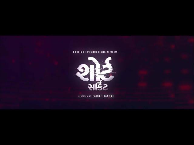 RJ ધ્વનિતની ગુજરાતી ફિલ્મ 'શોર્ટ સર્કિટ'નું ટિઝર જોયુ કે નહીં?