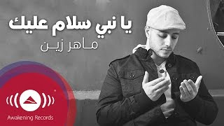 Video Maher Zain - Ya Nabi Salam Alayka (Arabic) | (وماهر زين - يا نبي سلام عليك | (بدون موسيقى MP3, 3GP, MP4, WEBM, AVI, FLV Juni 2018