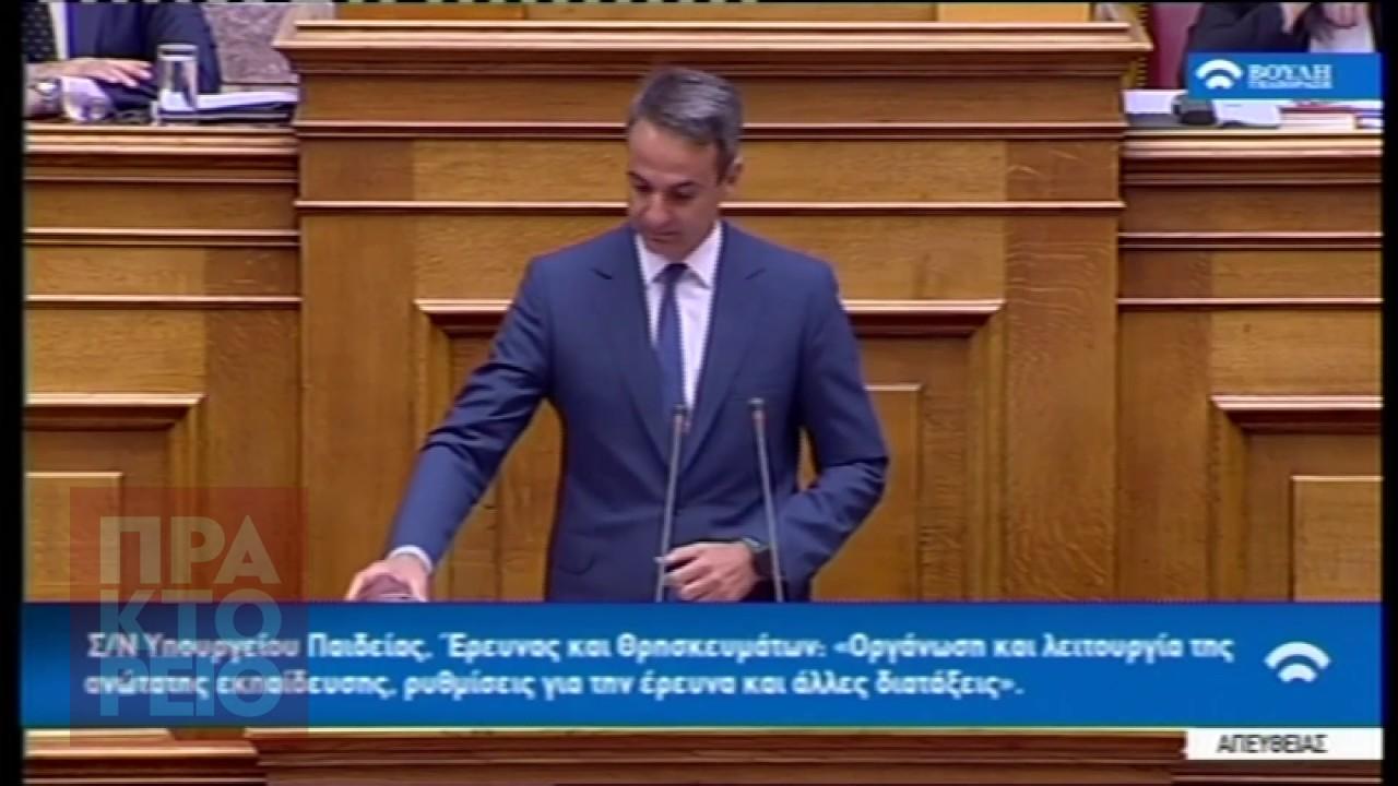 Oμιλία του Κ. Μητσοτάκη στη Βουλή