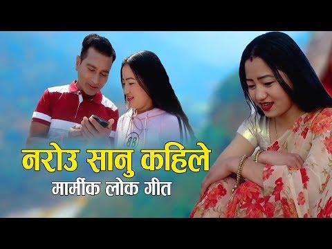 (नरोउ सानु कहिले || New Nepali lok dohori 2075, 2019 || Santosh Lamsal & Maya Saru Magar - Duration: 10 minutes.)
