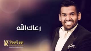 حسين الجسمي - رعاك الله (النسخة اﻷصلية) | 2012