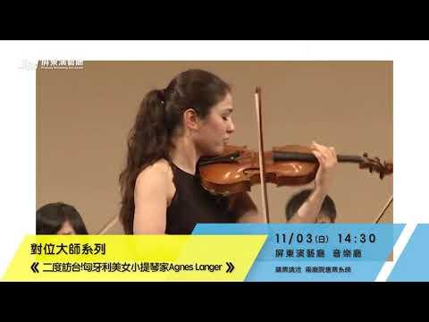 1081103 對位大師系列 二度訪台!匈牙利美女小提琴家Agnes Langer