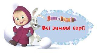 Video Маша та Ведмідь: Всі зимові серії (Masha and the Bear) MP3, 3GP, MP4, WEBM, AVI, FLV Agustus 2018