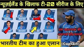 BCCI Announced India Confirm T20 Squad Against New Zealand | Ind Vs Nz T20 Series 2019 Squad