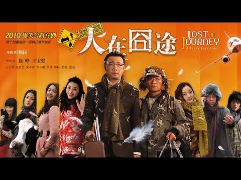 【电影】人在囧途   Lost on Journey 王宝强喝奶,爆笑登机( 徐峥 王宝强 李曼 李小璐 左小青主演)