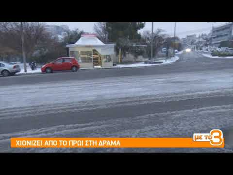 Σφοδρή χιονόπτωση στην Καβάλα | 09/01/2019 | ΕΡΤ