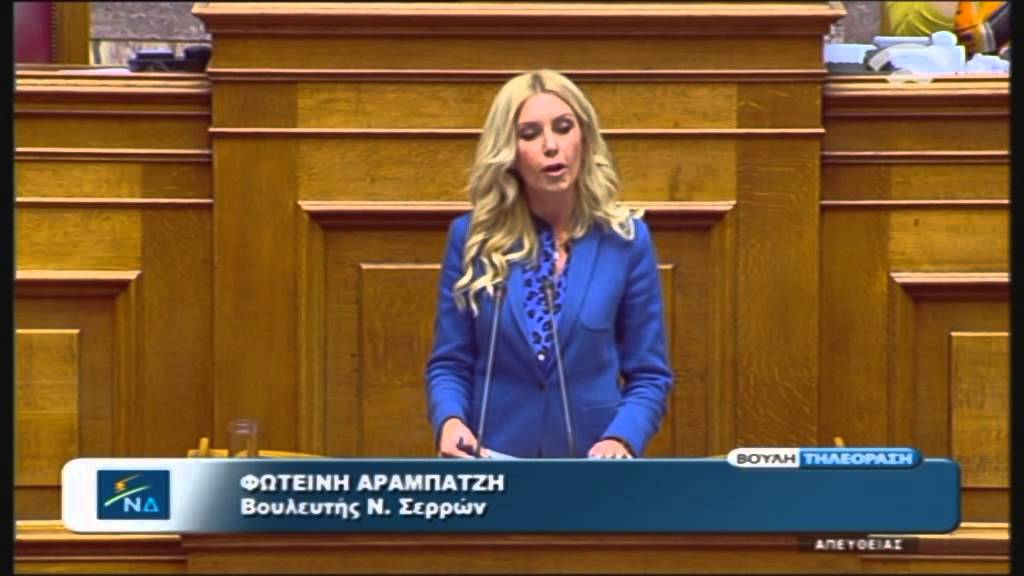 Προϋπολογισμός 2016: Φ. Αραμπατζή (ΝΔ) (03/12/2015)