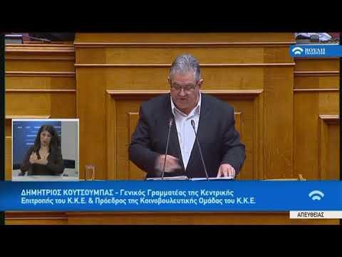 Δ.Κουτσούμπας (Γ.Γραμματέας ΚΚΕ)(Συζήτηση για τη διεκδίκηση των γερμανικών οφειλών)(17/04/2019)