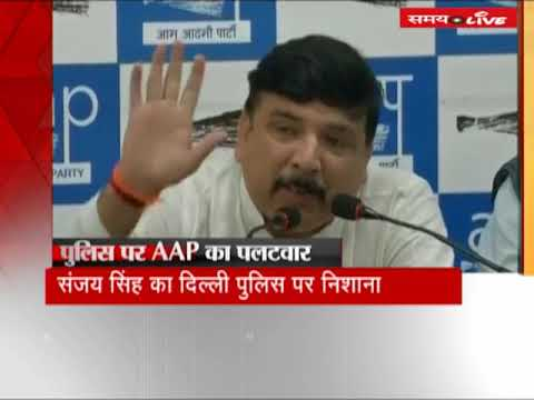 AAP leader Sanjay Singh counter attacked on Delhi Police and BJP