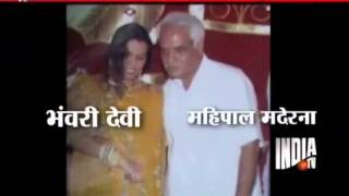 Download Video Bhanwari Devi Disappearance: Court Orders Minister Be Named Co-Accused MP3 3GP MP4