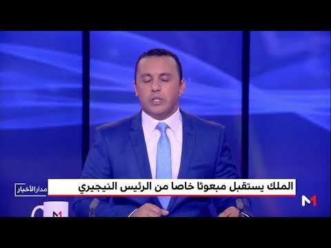 العرب اليوم - شاهد:الملك محمد السادس يستقبل مبعوثًا خاصًا من الرئيس النيجيري