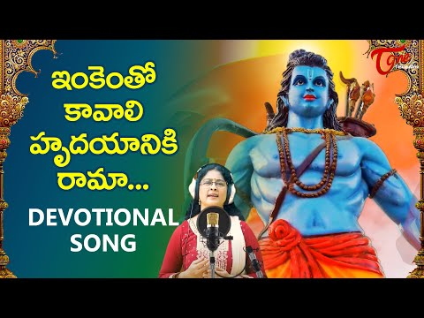 Inkento Kavali Hrudayaniki Rama | Lord Rama Devotional Song |Swapna Srinivas, P.Srinivas | TeluguOne