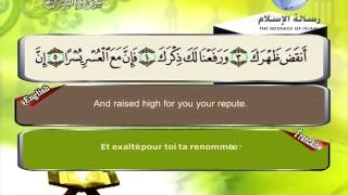 Quran translated (english francais)sorat 94 القرأن الكريم كاملا مترجم بثلاثة لغات سورة الشرح