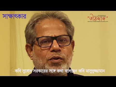 কবি সুবোধ সরকারের সাক্ষাৎকার