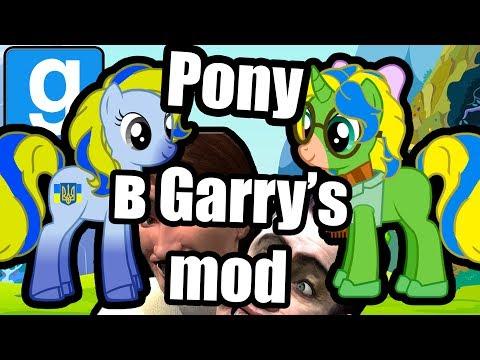 MyLittlePony в GM [Garry's Mod DarkRP]