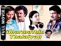 Dharmathin Thalaivan | Full Tamil Movie | Rajinikanth, Prabhu
