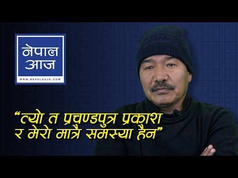 ('म पनि गुच्चा खेलाएर आएको बच्चा हैन' | Lokendra Bista Magar ...37 minutes.)