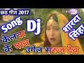 Uga Suraj dev bhaile bihan (DJ rimix song)sardha Sinha