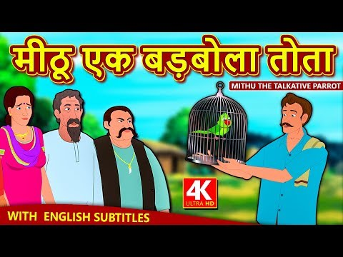 मीठू एक बड़बोला तोता - Hindi Kahaniya for Kids | Stories for Kids | Moral Stories | Koo Koo TV Hindi