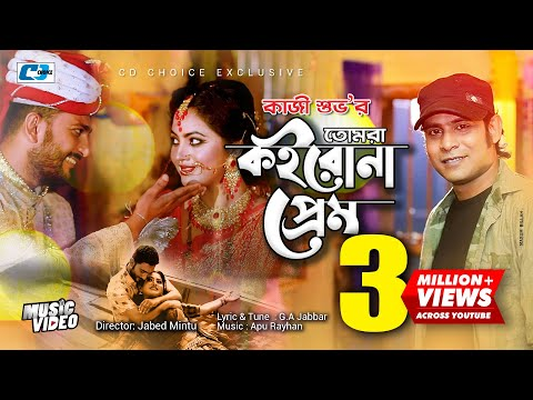 Tomra Koirona Prem | Kazi Shuvo | Choity | Shishir | Official Music Video | Bangla New Song 2019
