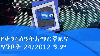 የቀን 6 ሰዓት አማርኛ ዜና ግንቦት 24/2012 ዓ.ም
