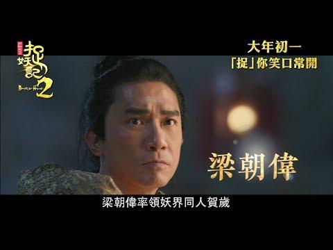 中國電影票房 春節檔期上看人民幣50億元