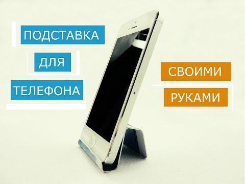 Подставки для телефонов своими руками