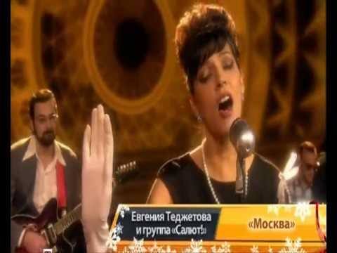 , title : 'Женя теджетова и группа Салют Salut Tedjetova in HQ'