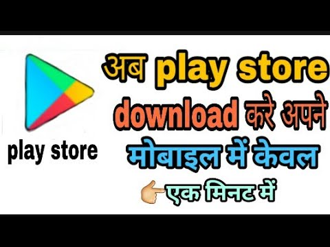 How to install and download Google play store app for android mobile/sks6693