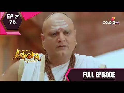 Chakravartin Ashoka Samrat | चक्रवतीन अशोक सम्राट | Episode 76