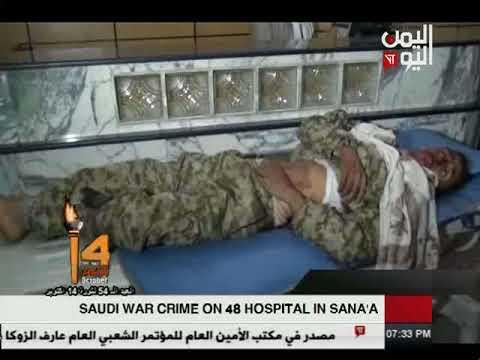Yemen Today Channel English News 20 10 2017