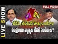 Will Telangana TDP Merge With TRS Or BJP For 2019 Assembly Elections || NTV Debate || Full Video