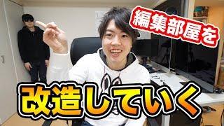 編集部屋を改造していく!iMac Proを設置したい!!