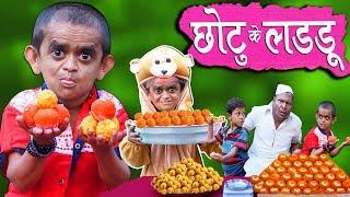 CHOTU KE LADDU   छोटू के लड्डू   Khandesh Hindi Comedy   Chotu Comedy Video