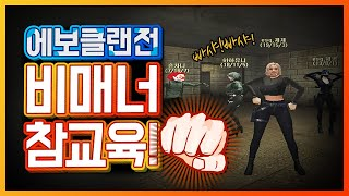 [서든어택] 에보클랜전 비매너상대 참교육! 이겨버리기! | Sudden Attack