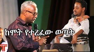 Ethiopia:  ከሞት የተረፈው ወጣት አስደናቂ ንግግር | Tamagn Beyene