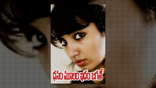 Dhanam Moolam Idam Jagath Telugu Latest Short Film 2013 (Thriller)