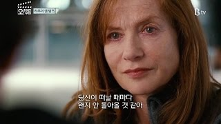 [B tv 영화 추천] 라우더 댄 밤즈 (Louder Than Bombs, 2015)