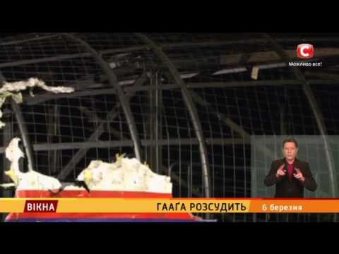 Гаага розсудить: злочини Росії проти України - Вікна-новини - 06.03.2017