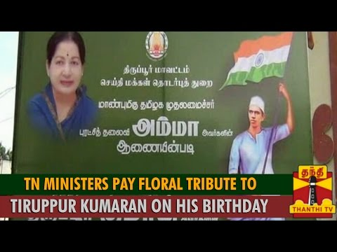 Tamil Nadu Ministers Pays Floral Tibute to Freedom Fighter Tiruppur Kumaran on his Birthday